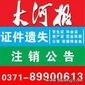 驻马店大河报丢失声明登报电话/办理流程/登报价格图片