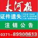沁陽市大河報/沁陽市河南日報聲明公告哪里登報/多少錢