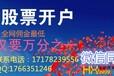 杭州炒股开户佣金最低是多少?最低全佣万1两融利息6.5