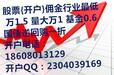 蓟县融资融券开户佣金利息最低是多少?