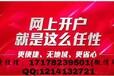 杭州炒股开户拥金(手续费)最低多少?低至万一