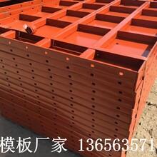 廊坊3015钢模板,廊坊组合钢模板,廊坊圆柱钢模板价格图片