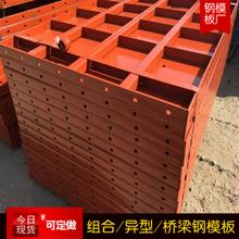 制造护栏钢模板厂家桥梁钢模板图片