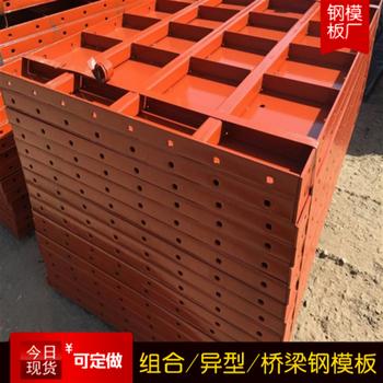 济南钢模板厂加工定做