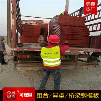 北京墩柱钢模板卡钩钢模板现货一桥梁钢模板定做