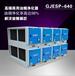 衢州学院饭堂厨房油烟净化器48000风量低空排放包邮
