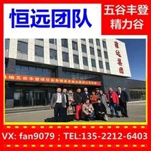 雍达精力谷加盟政策_五谷杂粮营养餐_河南开封恒远团队邀你加入图片