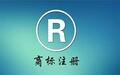 陇南版权代办陇南logo设计找哪里陇南商标注册不成功全额退款