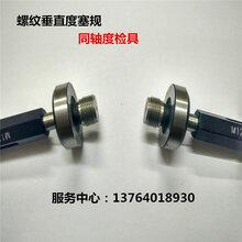 螺紋量規執行標準是什么;按國標設計是什么?上海笑銳供圖片