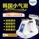 韩国进口深层小气泡价格美容院用韩国进口深层小气泡价格