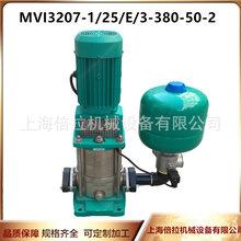 德國威樂水泵MVI3211-1/25/E/3-380-50-2變頻恒壓供水系統