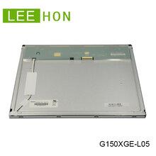 奇美15寸G150XGE-L05宽温高分辨率工业液晶屏