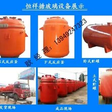 搪瓷反應釜K1500L膠水行業專用反應設備圖片