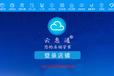 河南云惠通店铺淘客软件火爆寻找代理招商加盟,