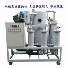 通瑞TR/ZJA-150高效双级真空滤油机(变压器绝缘油净化)图片