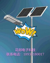 石家庄太阳能6-8米灯杆LED道路灯型号DLD-03201DLD-03203DLD-03301