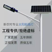 鹿泉新农村太阳能路灯户外路灯5米6米30W7米8米超亮LED超亮持久
