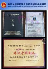 国家职业资格证书培训办理