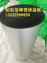 铝箔贴面橡塑保温棉价格图片橡塑贴铝箔生产厂家图片