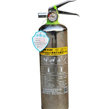 供应厂家直销950ML车载型水基灭火器海天消防