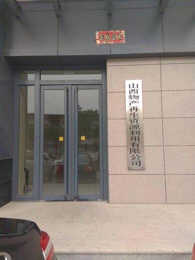 迎澤區報廢汽車回收公司地址