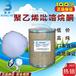荣禾新材料pvpk90聚维酮k90k90生产厂家低价k90现货供应厂家直供