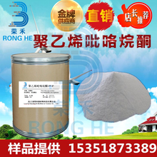 荣禾聚维酮聚维酮k30聚维酮生产厂家聚乙烯吡咯烷酮聚维酮价格图片