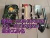 抗震救灾组合工具包-19件套价格×应急抢险防洪组合工具包
