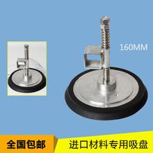 铁板不锈钢真空吸盘160MM翻转真空吸盘XR-MBL160侧吸垂直吸盘