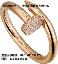 贵阳回收卡地亚手镯戒指项链的地方