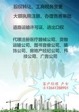怎么在北京办理霍尔果斯公司注册