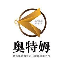 北京企业税务变更国地税迁移