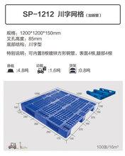 聚乙烯塑胶托盘聚乙烯塑胶托盘价格_聚乙烯塑胶托盘批