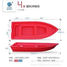 重庆厂家供应赛普4米塑料渔船4米防滑捕鱼船新款4米渔船图片