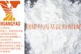 建筑级羟丙基淀粉醚,高质量,高粘度