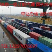 中欧国际铁路进口运输怎样安排