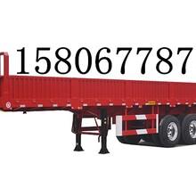 今日行情13米2.55米宽轻量化(高低板)仓栏半挂车(自重6吨)