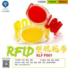 RFID腕帶廠家是深圳市RFID定制化腕帶唯一生產商圖片