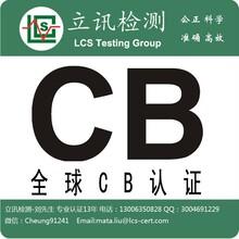 LED驱动电源AS/NZS61347-1标准测试的详细信息