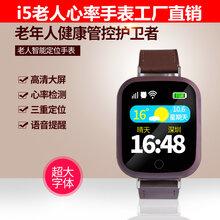 益身伴老人定位手表老年人健康手环电话手表居家养老终端设备图片