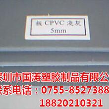 进口灰色CPVC板//德国代理销售//加工切割//灰色透明