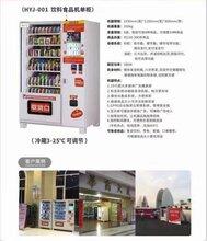 供应饮料零食自动售货机制冷无人售货机自动售货机厂家图片
