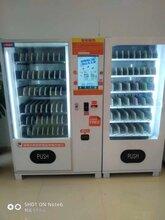 浙江供应惠逸捷饮料无人自动售货机制冷自动售货机零食无人自动售货机图片