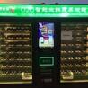 海鲜自动售货机