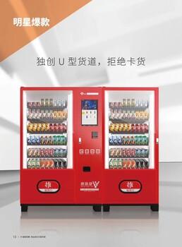 供应惠逸捷智能饮料制冷自动售货机自动售卖机厂家制冷自动售货机出租