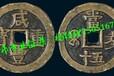 宿豫区咸丰重宝古钱币鉴定评估