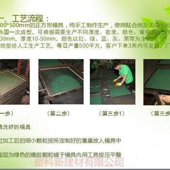 天津公园防摔安全地垫,3.0厚度橡胶地垫厂家