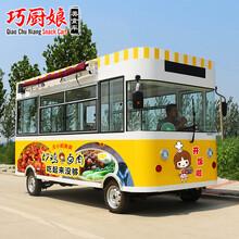 多功能电动流动小吃车早餐车快餐车