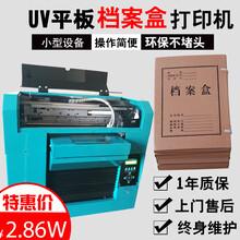 济南档案盒档案袋专用打印机事业单位国企专用厂家直销