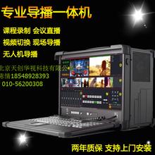 网络直播一体机会议录播系统移动导播台直播录播设备
